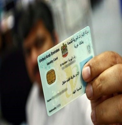 Every UAE resident has a PIN, and we're not talking credit cards